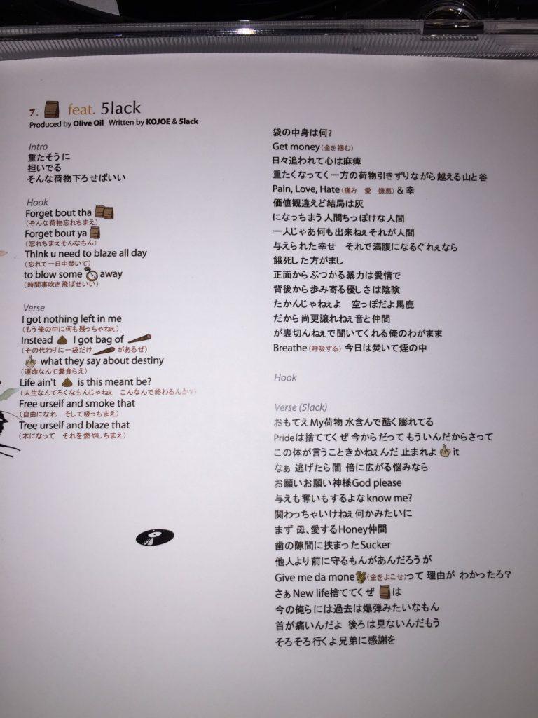 KOJOE x OLIVE OILCHILLAXATION ft. 5LACK