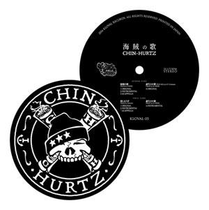 CHIN-HURTZ - 海賊の歌