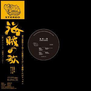 CHIN-HURTZ - 海賊の歌ジャケ